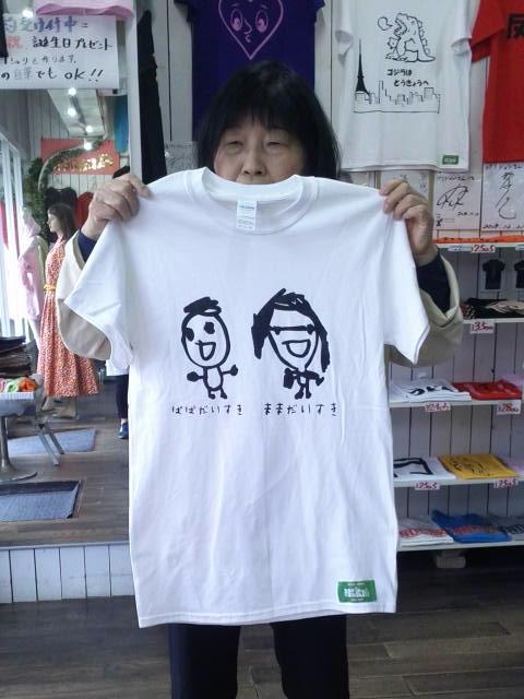 いおり君オリジナルTシャツ(1)